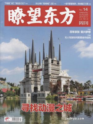 �t望东方周刊2019年7月第1期