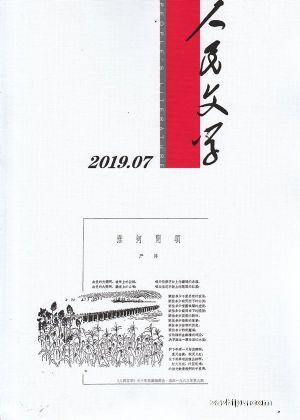人民文学2019年7月期