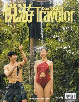 悦游Traveler2019年8月期