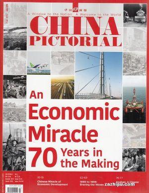 CHINAPICTORIAL中国画报2019年7月期