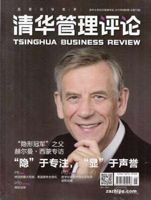 清华管理评论2019年6月期