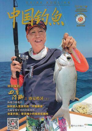 中国钓鱼2019年7月期