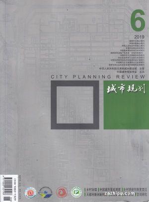城市规划2019年6月期