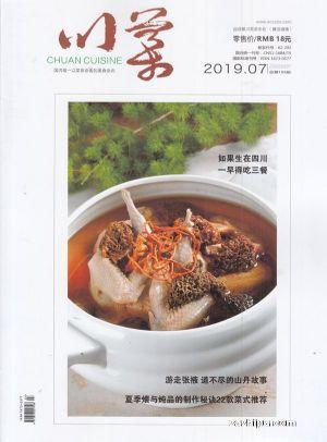 川菜2019年7月期