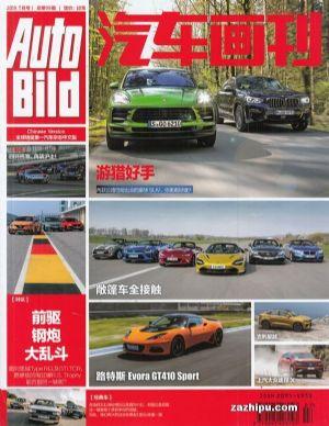 汽车画刊(AUTOBILD中文版)2019年7月期