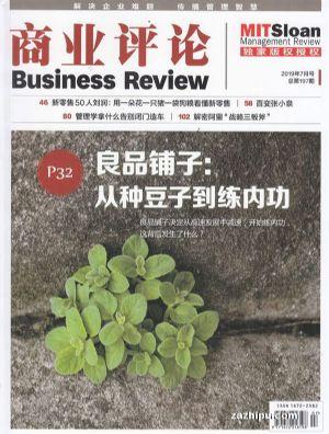 商业评论2019年7月期