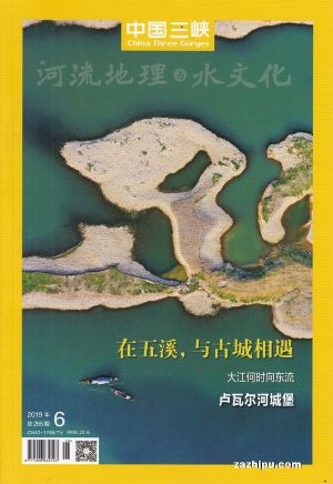 中国三峡河流地理与水文化2019年6月期