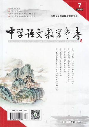 中学语文教学参考上旬刊2019年7月期