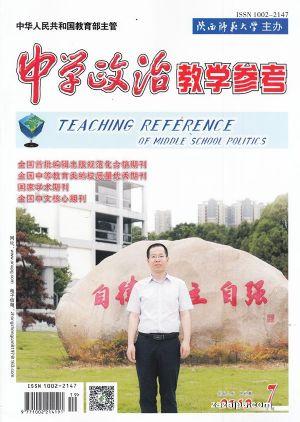 中学政治教学参考上旬刊2019年7月期