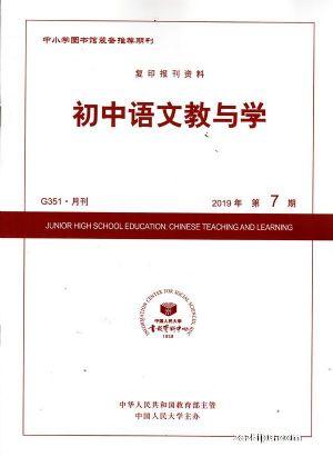 初中语文教与学2019年7月期
