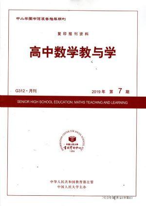 高中数学教与学2019年7月期