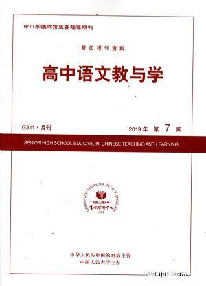 高中语文教与学2019年7月期