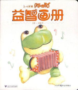 阿咪虎益智画册(智力版 绘本版)2019年7月期