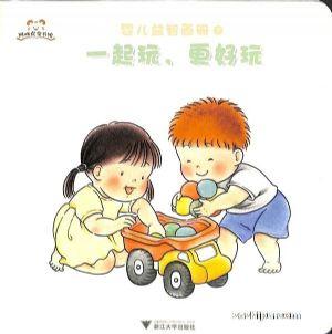 婴儿益智画册(综合版 绘本版)2019年7月期