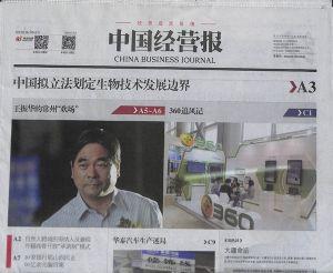 中国经营报2019年7月第3期