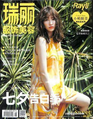 瑞丽服饰美容2019年8月期