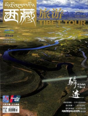 西藏旅游2019年7月期