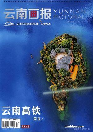 云南画报人文旅游2019年6-7月期