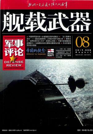 舰载武器军事评论2019年8月期