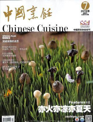 中国烹饪2019年7月期
