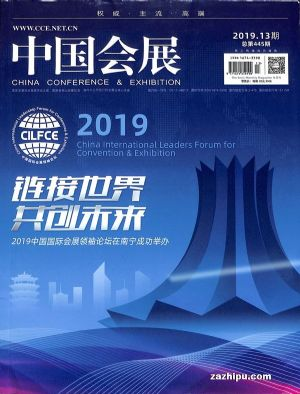 中国会展2019年7月第1期