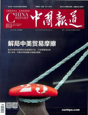 中国报道2019年7月期