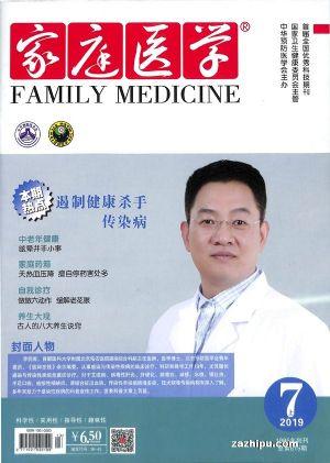 家庭医学2019年7月第1期