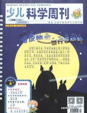 少儿科学周刊儿童版2019年8月期