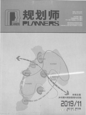 规划师上半月刊2019年6月期