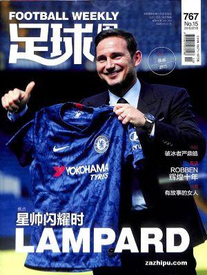 足球周刊2019年7月第2期
