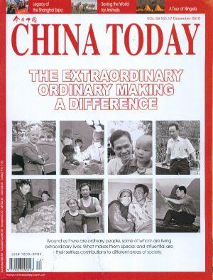 今日中国(英文)2010年12月期