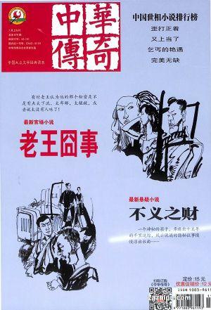 中华传奇传统版2019年7月期