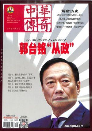 中华传奇人物2019年7月期