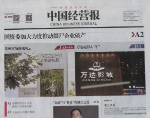 中国经营报2019年7月第4期