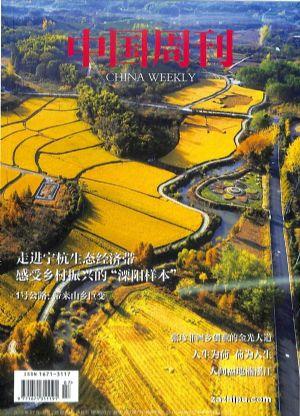 中国周刊2019年7月期