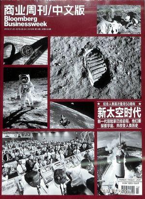 商业周刊中文版2019年8月第1期