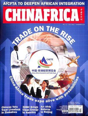 中国与非洲CHINAFRICA 2019年7月期