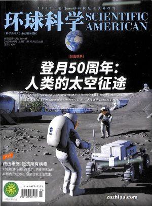 环球科学2019年8月期