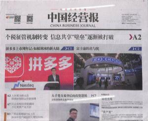 中国经营报2019年7月第5期待确认