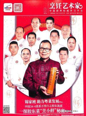 东方美食(烹饪艺术家)2019年8月期
