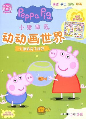 小猪佩奇动动画世界2019年8月第1期
