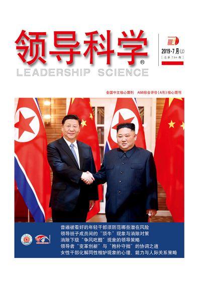 领导科学7月上