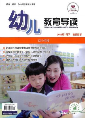 幼儿教育导读教师教学2019年7月期
