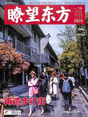 �t望东方周刊2019年8月第1期