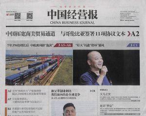 中国经营报2019年8月第1期