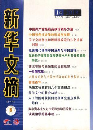 新华文摘2019年7月第2期