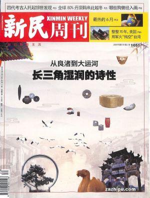 新民周刊2019年8月第1期