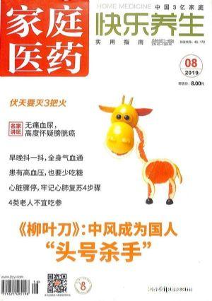 家庭医药(快乐养生)2019年8月期