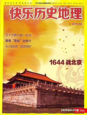 快乐历史地理2019年8月期