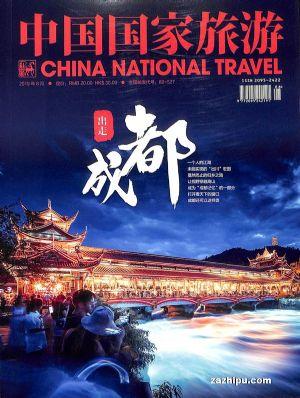 中国国家旅游2019年8月期